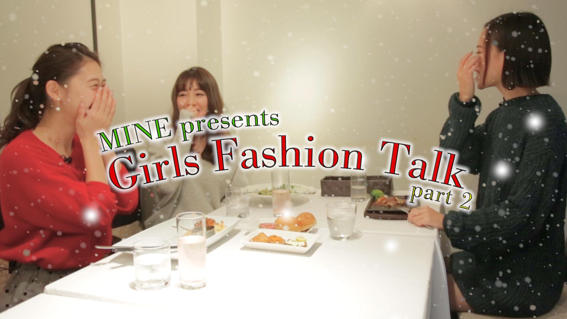 MINE presents    Girls Fashion Talk  〜クリスマス、何着る?〜 part.2
