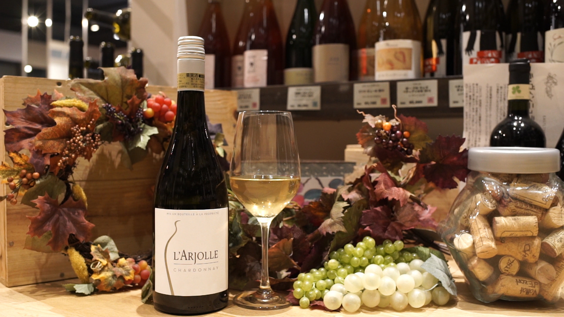 <自分でワインを選べるように!>白ワイン編Vol.4【シャルドネ】