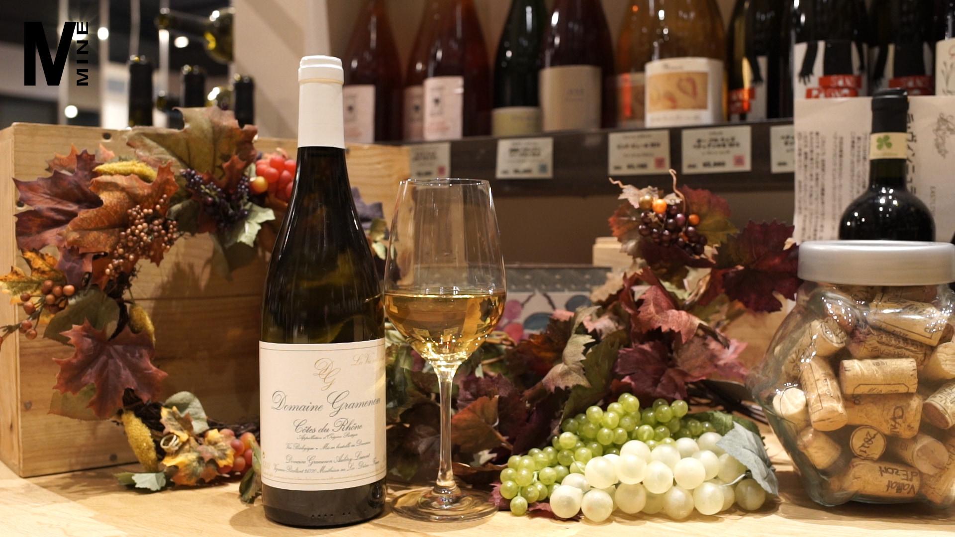 <自分でワインを選べるように!>白ワイン編Vol.6【ヴィオニエ】