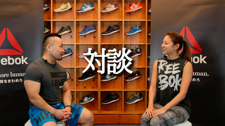 【Reebok Presents】女性にもぜひ強さを!小早川渉さん×Liliさんスクワット対談
