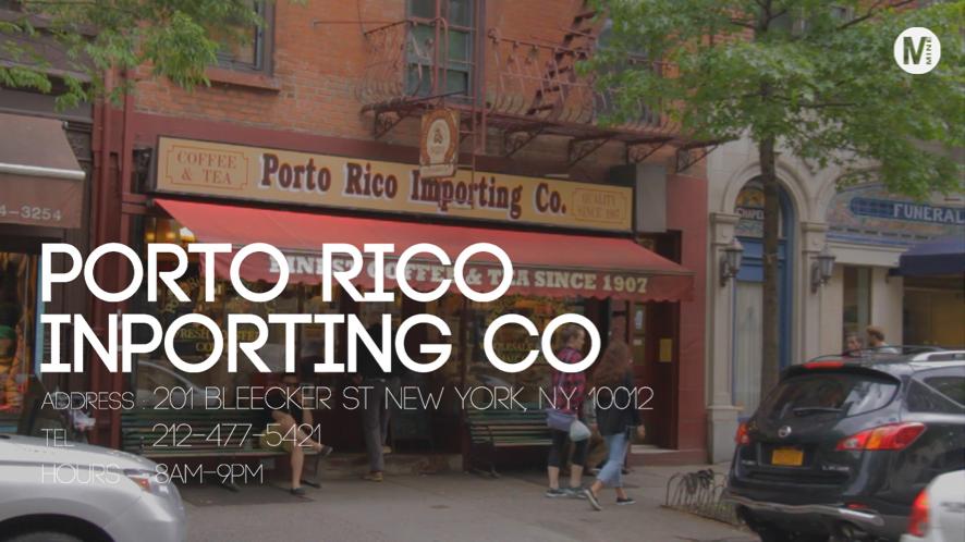 老舗コーヒー専門店、 PORTO RICO INPORTING CO【NYカフェ】