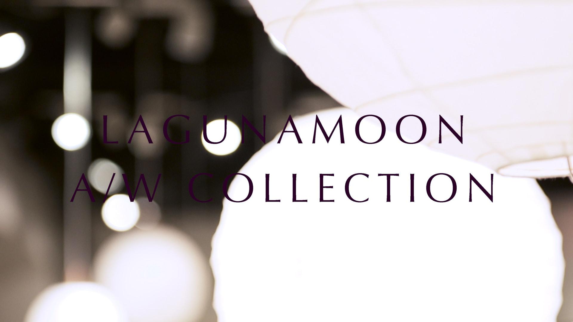 10周年を迎える『LAGUNAMOON(ラグナムーン)』2016AWコレクション