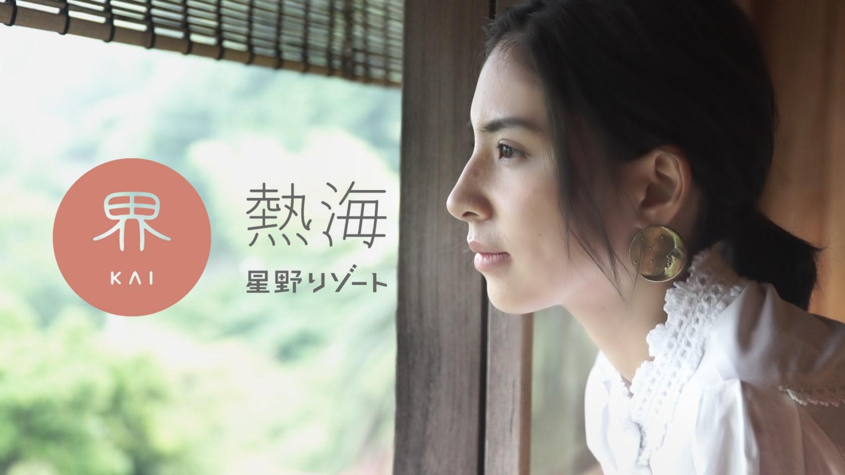 """【ラブリmeets星野リゾート 界】日本人が知らない""""日本""""を知る旅"""