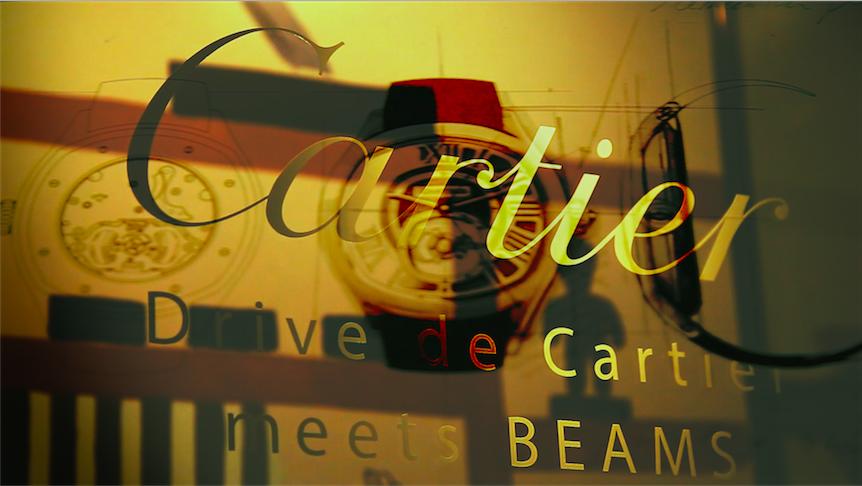 """「カルティエ」の腕時計 """"Drive de Cartier"""" が提案するエレガントなライフスタイル"""