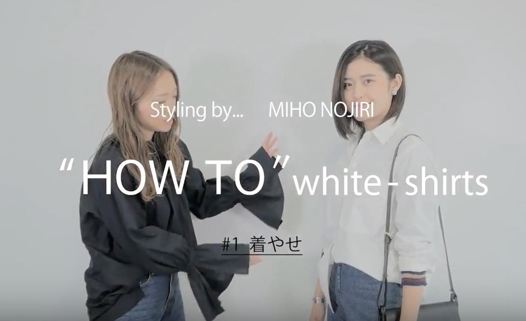 #1 スタイリスト直伝!「着やせ・着まわし・着こなし」でつくるパーフェクトSTYLE 白シャツ編