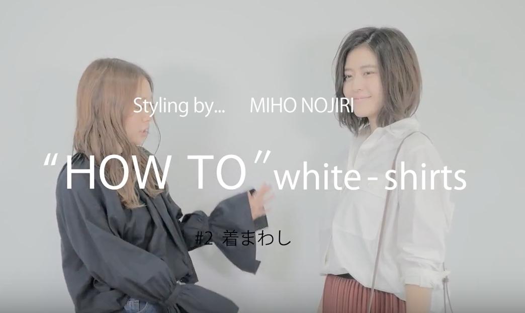 #2 スタイリスト直伝!「着やせ・着まわし・着こなし」でつくるパーフェクトSTYLE 白シャツ編