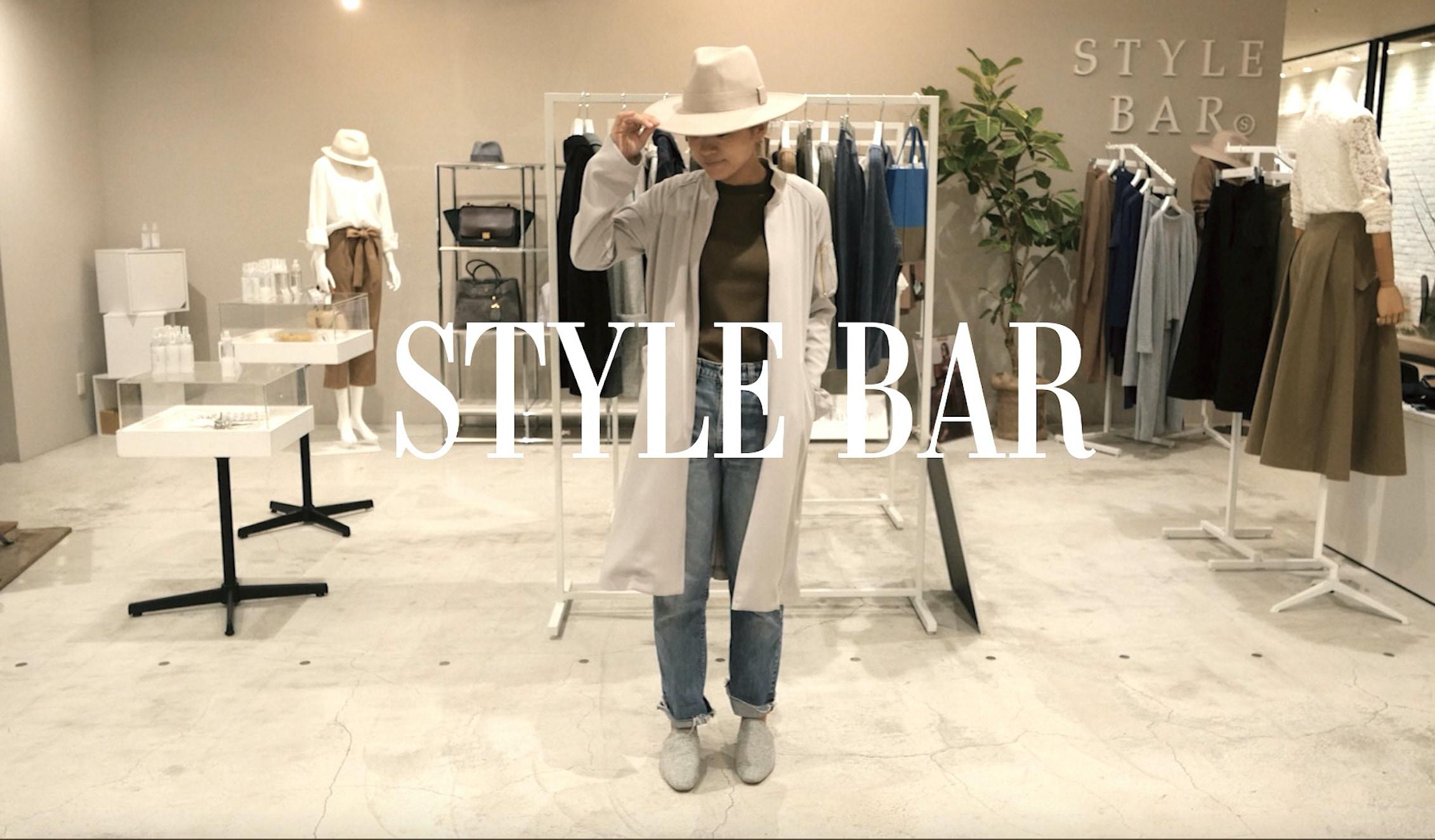 きれいめモードな大人のデイリースタイル【STYLE BAR #2】