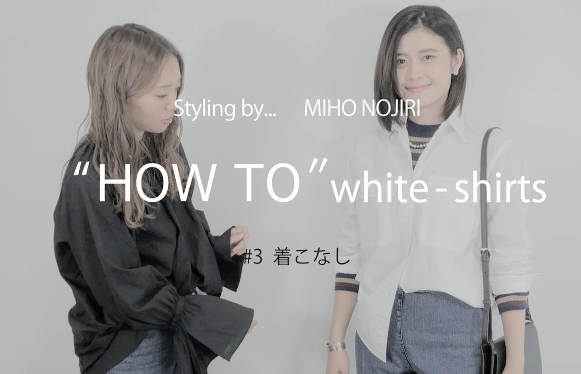 #3 スタイリスト直伝!「着やせ・着まわし・着こなし」でつくるパーフェクトSTYLE 白シャツ編