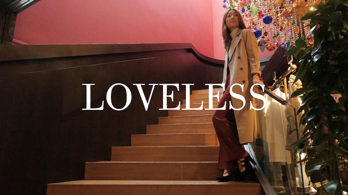 トレンチコートが主役のレトロフレンチスタイル【LOVELESS】#1