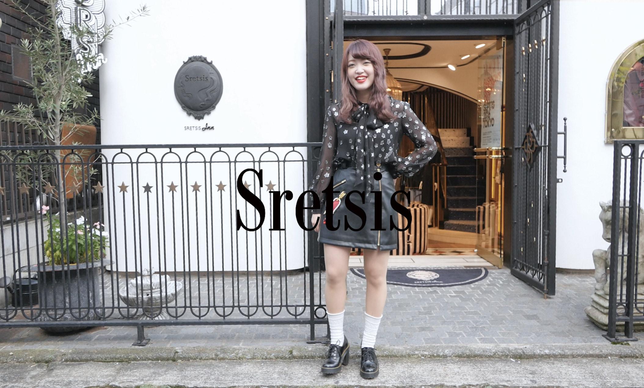 ガーリーグラムロックな秋スタイル【Sretsis #1】