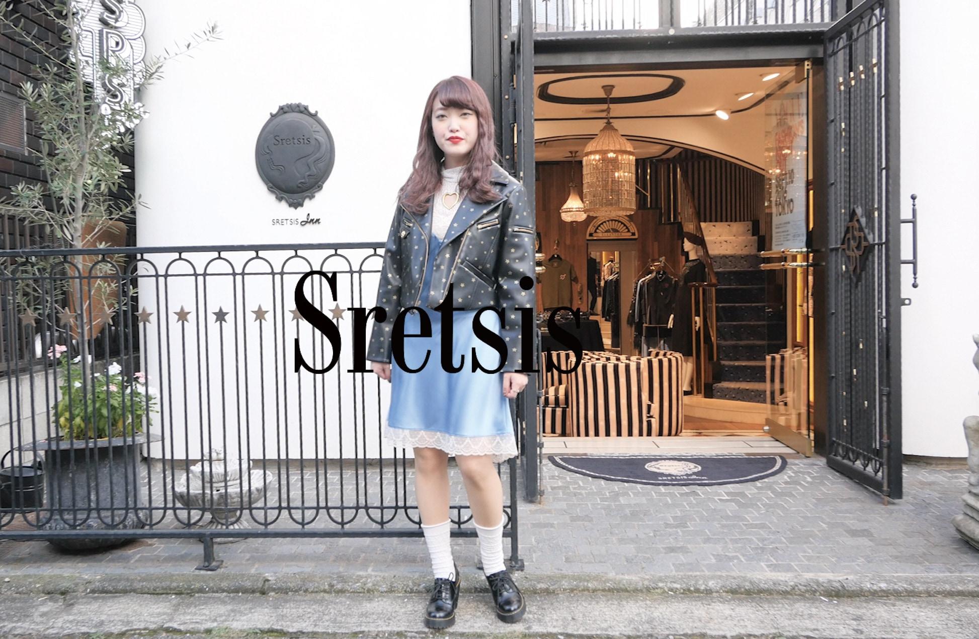 異テイストを掛け合わせたMix&Matchスタイル【Sretsis #2】