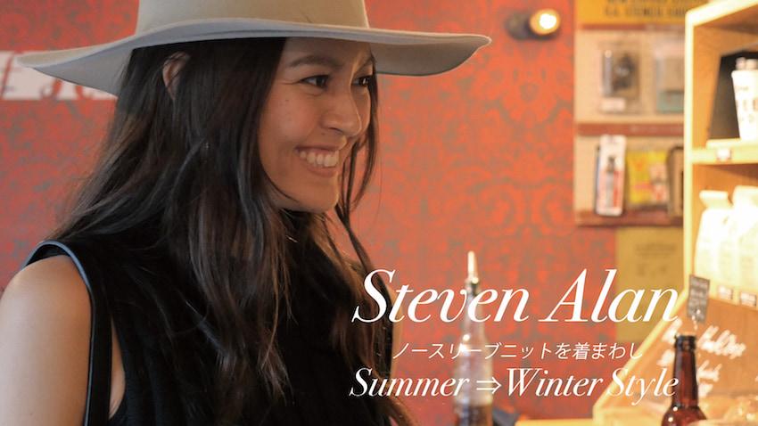 【Part1】明日から着られる!最新アイテムで夏→冬スイッチ着回し/Steven Alan編