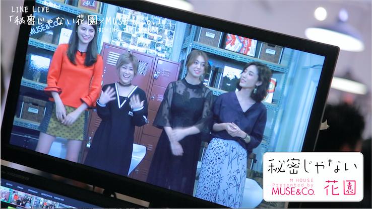 女子の本音トーク×ファッション!LINE LIVE『秘密じゃない花園 presented by MUSE&Co.』舞台裏に密着