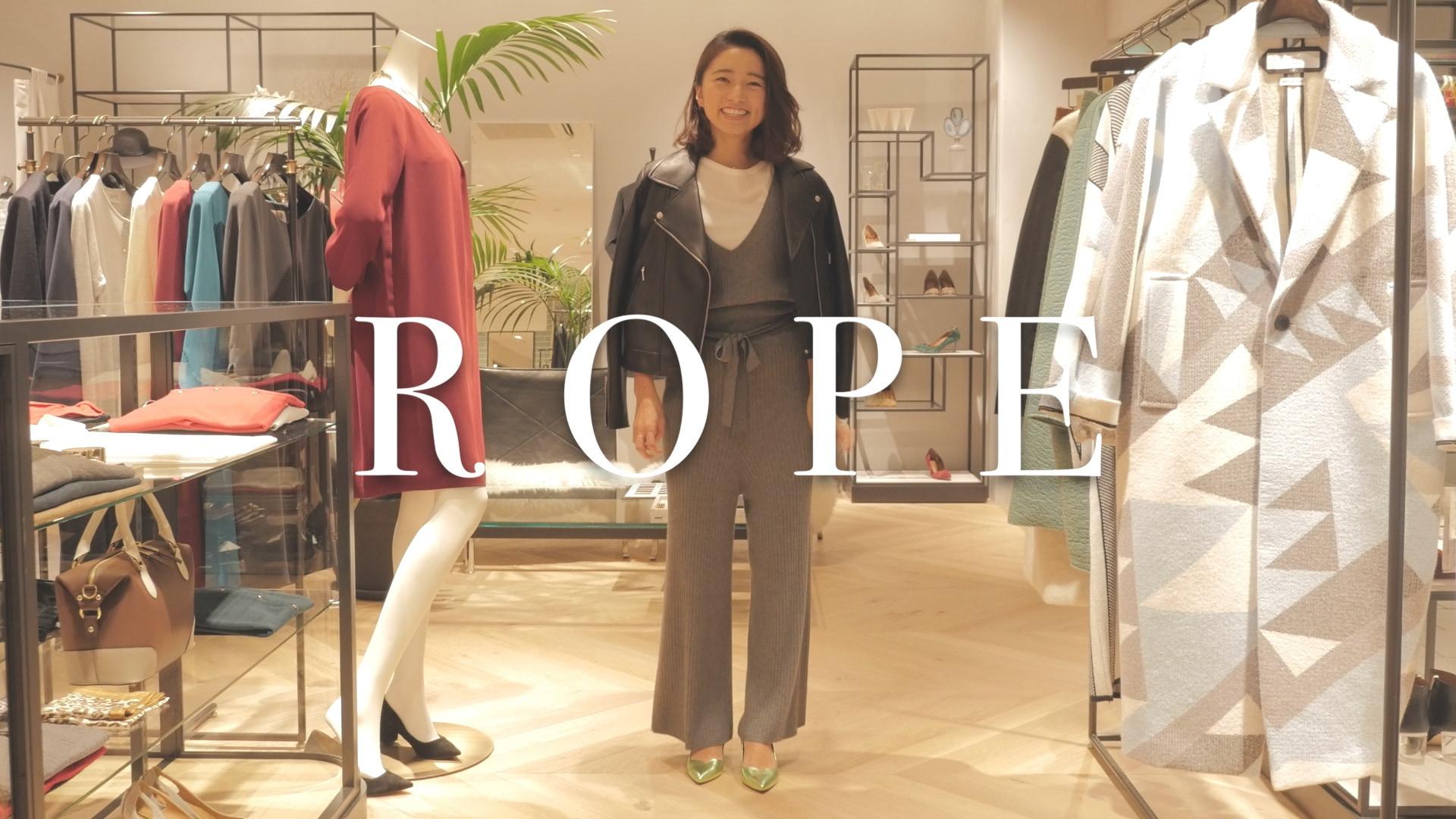 フェミニンリラックスコーデで作る休日スタイル【ROPE'】#1