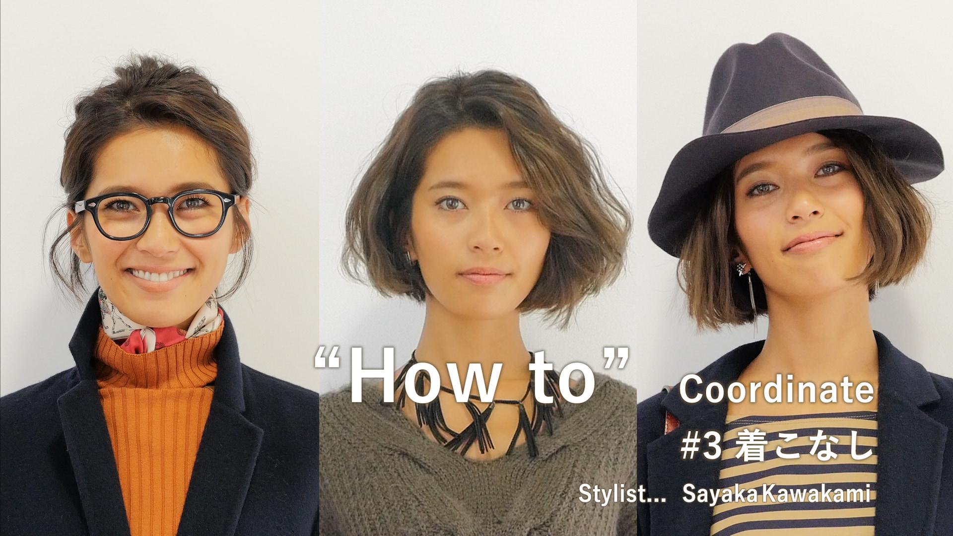 #3 スタイリスト直伝!「着やせ・着まわし・着こなし」でつくるパーフェクトSTYLE/HOW TO「着こなし」