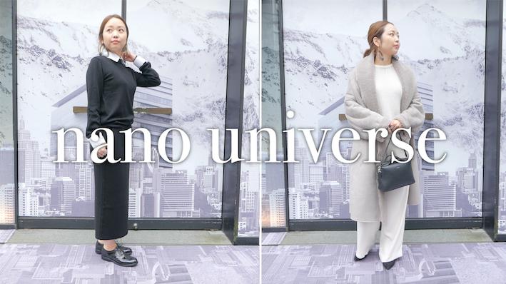 冬のフェミニンワントーンコーデ【nano・universe】#2