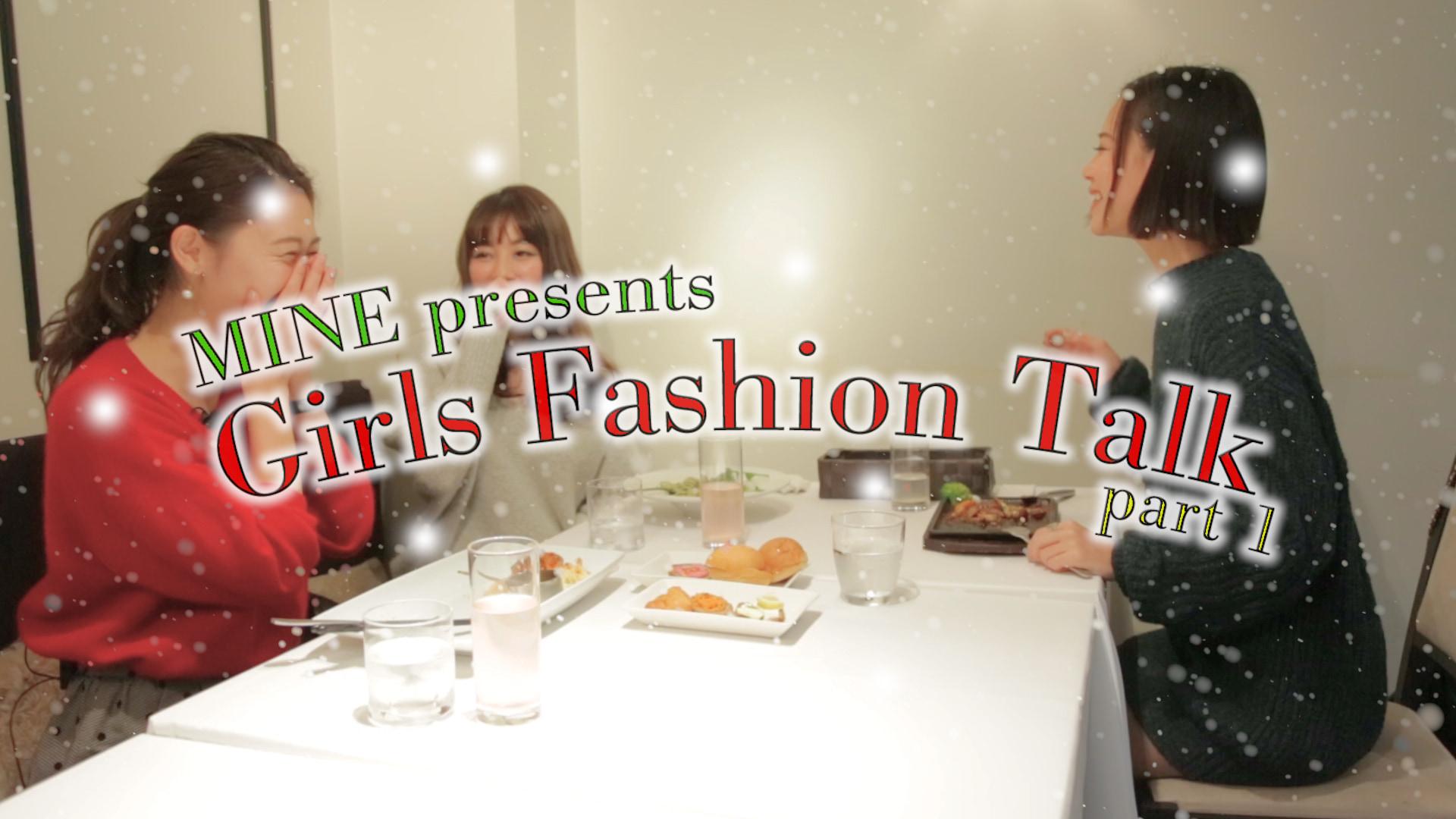 MINE presents     Girls Fashion Talk   ~クリスマス、何着る?~ part.1