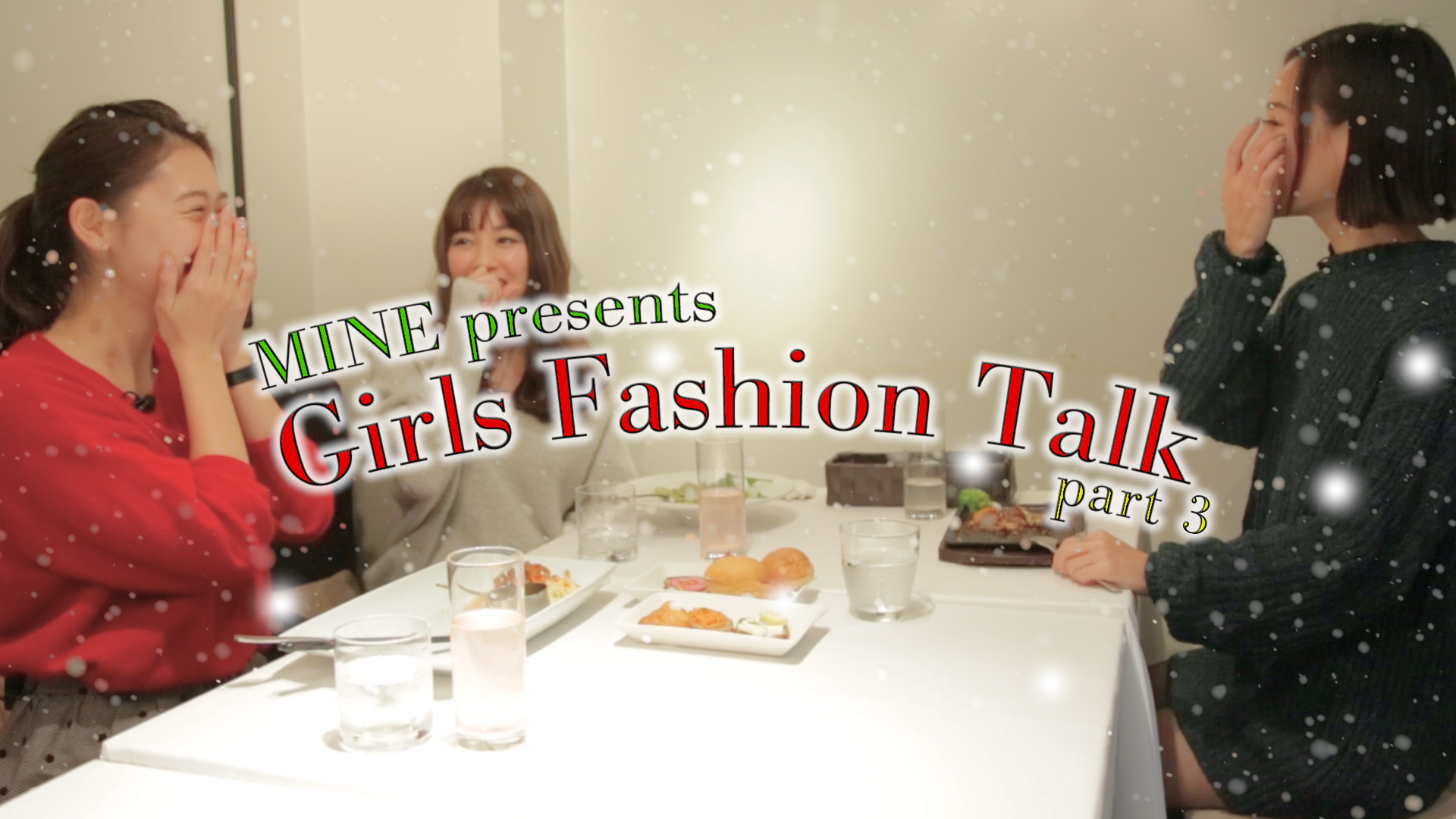 MINE presents    Girls Fashion Talk  〜クリスマス、何着る?〜 part.3