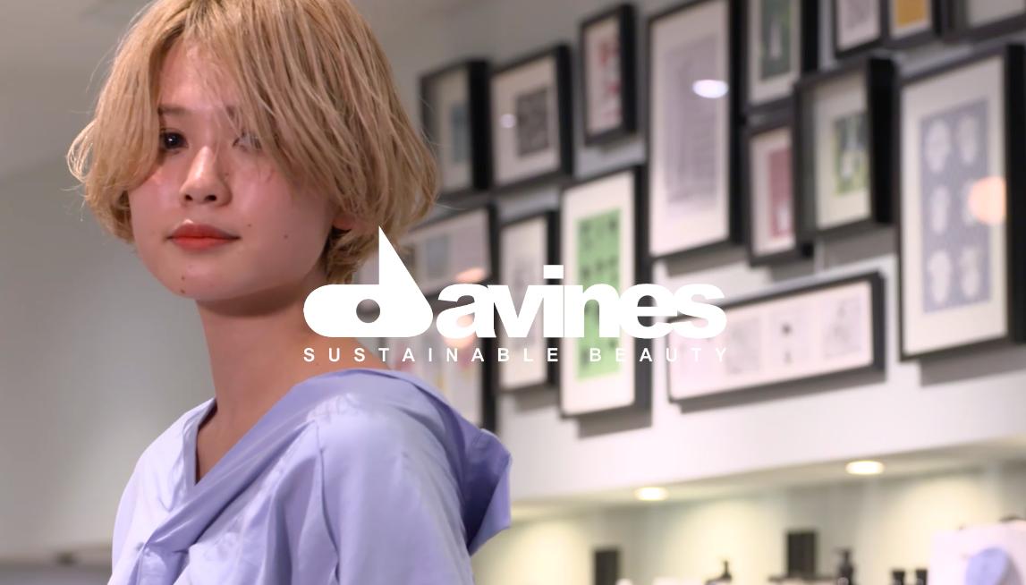 美容師の間で話題!『davines』で作る外国人風ヘア