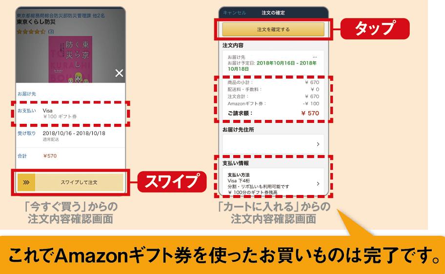 Amazonギフト券の使い方ステップ3