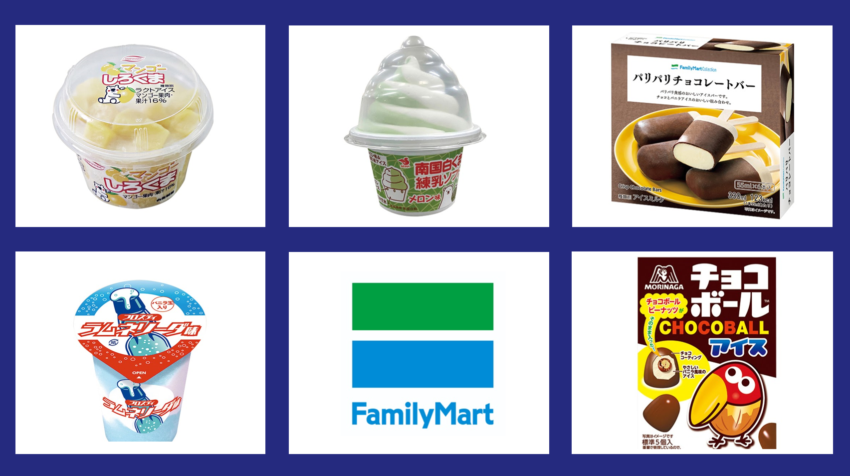 【7月13日最新】ファミリーマートの新作アイス特集!定番アイスから期間限定の噂のアイスまでお届け
