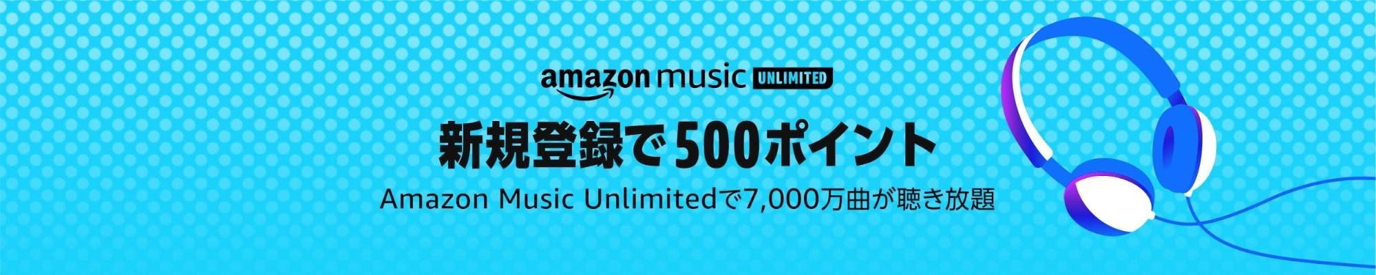 AmazonMusicUnlimitedキャンペーンについて