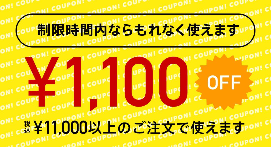 1,100円OFF
