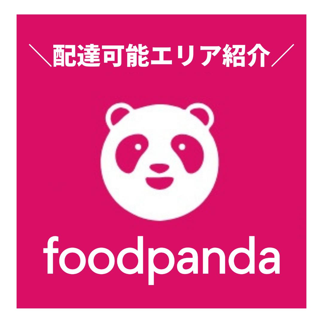 【9/22更新】foodpanda(フードパンダ)の配達可能エリアを徹底調査!配達員登録の方法もあわせてお届け