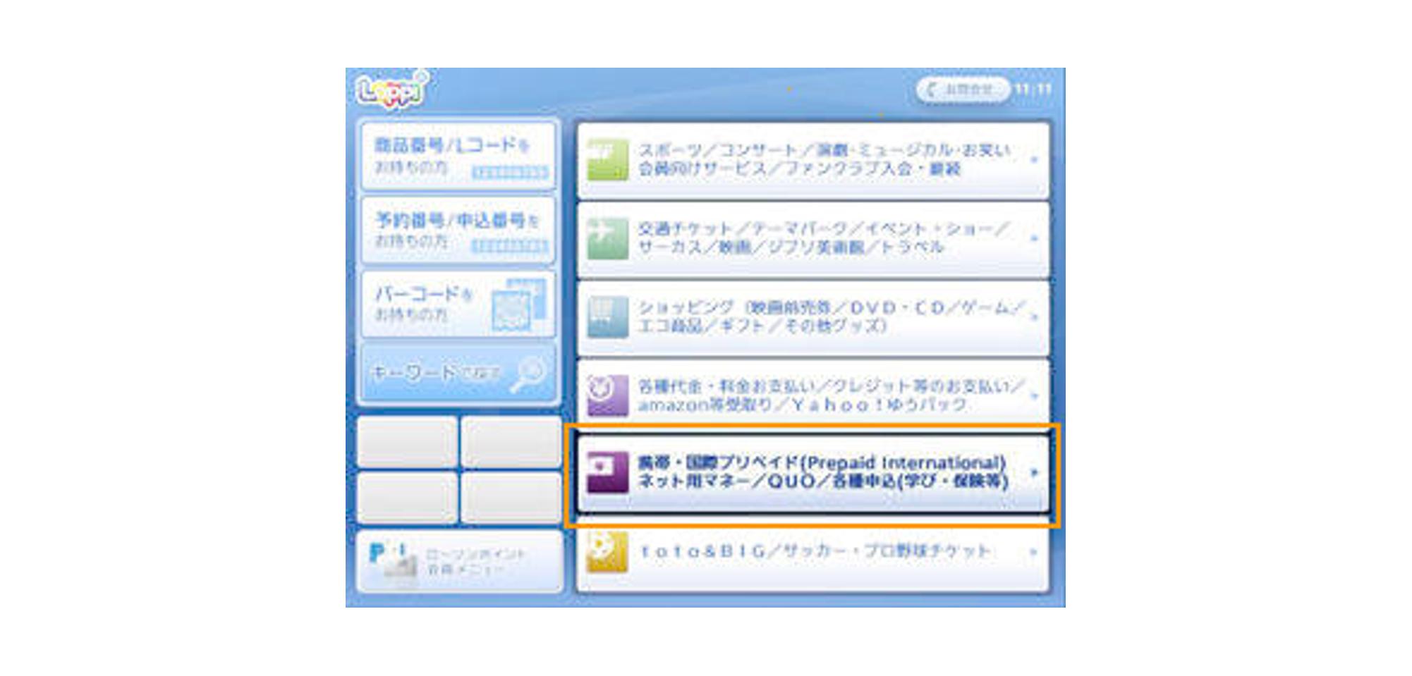 ローソンでのシートタイプ発行手順2