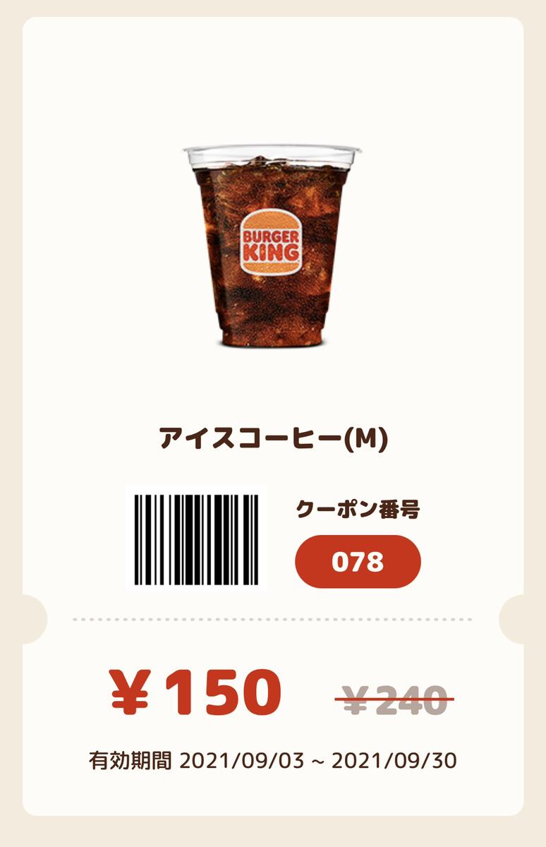 バーガーキングのアイスコーヒー(M)