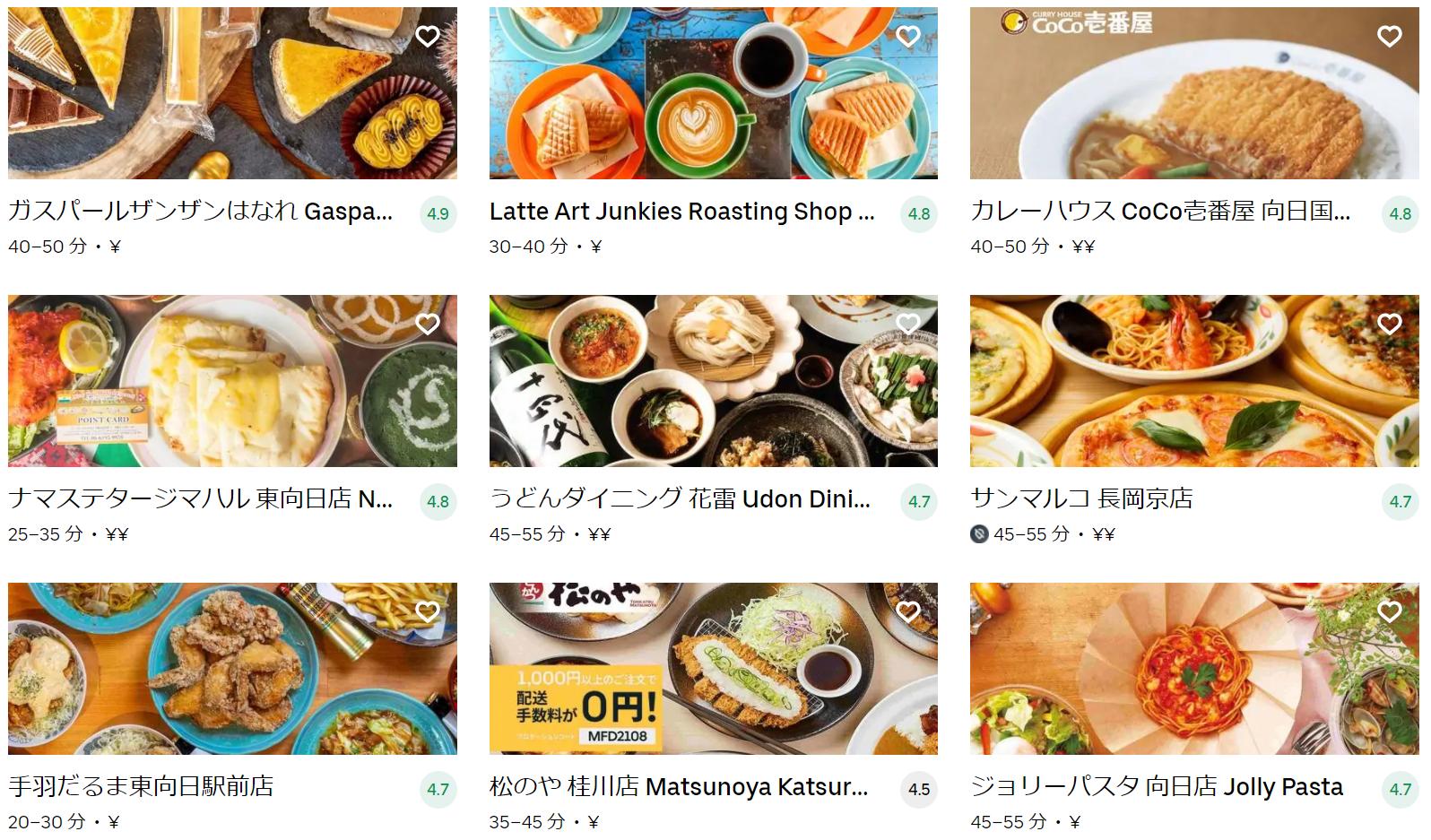 京都府向日市エリアのおすすめUber Eats(ウーバーイーツ)メニュー