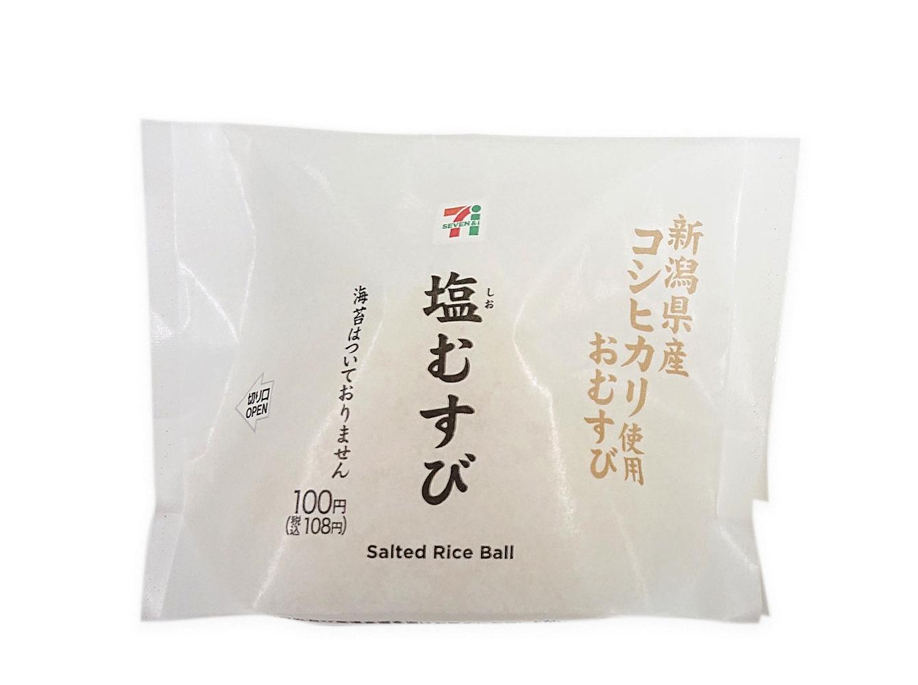 新潟県産コシヒカリ おむすび 塩むすび