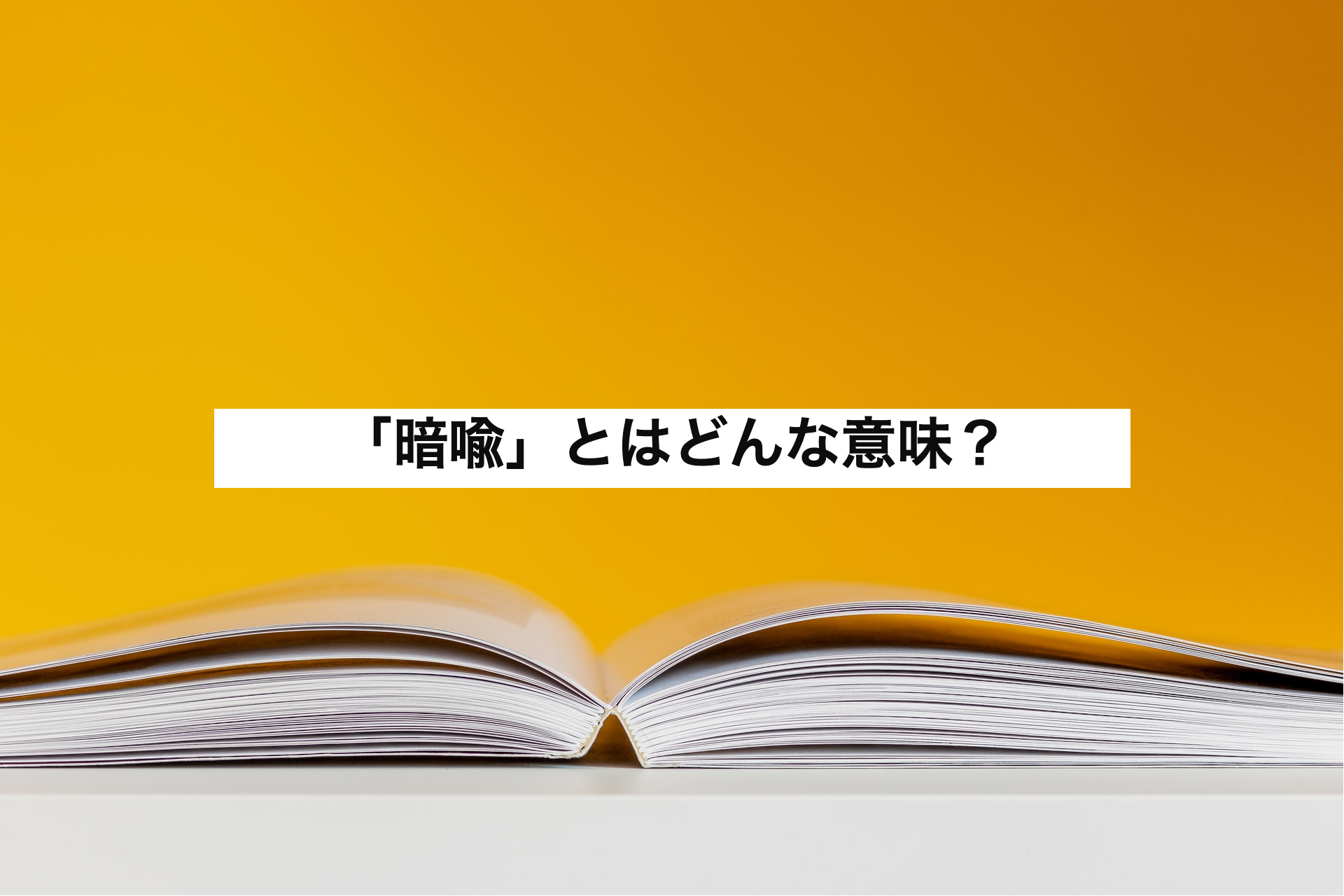 「暗喩」とはどんな意味?具体的な使い方から類語まで解説