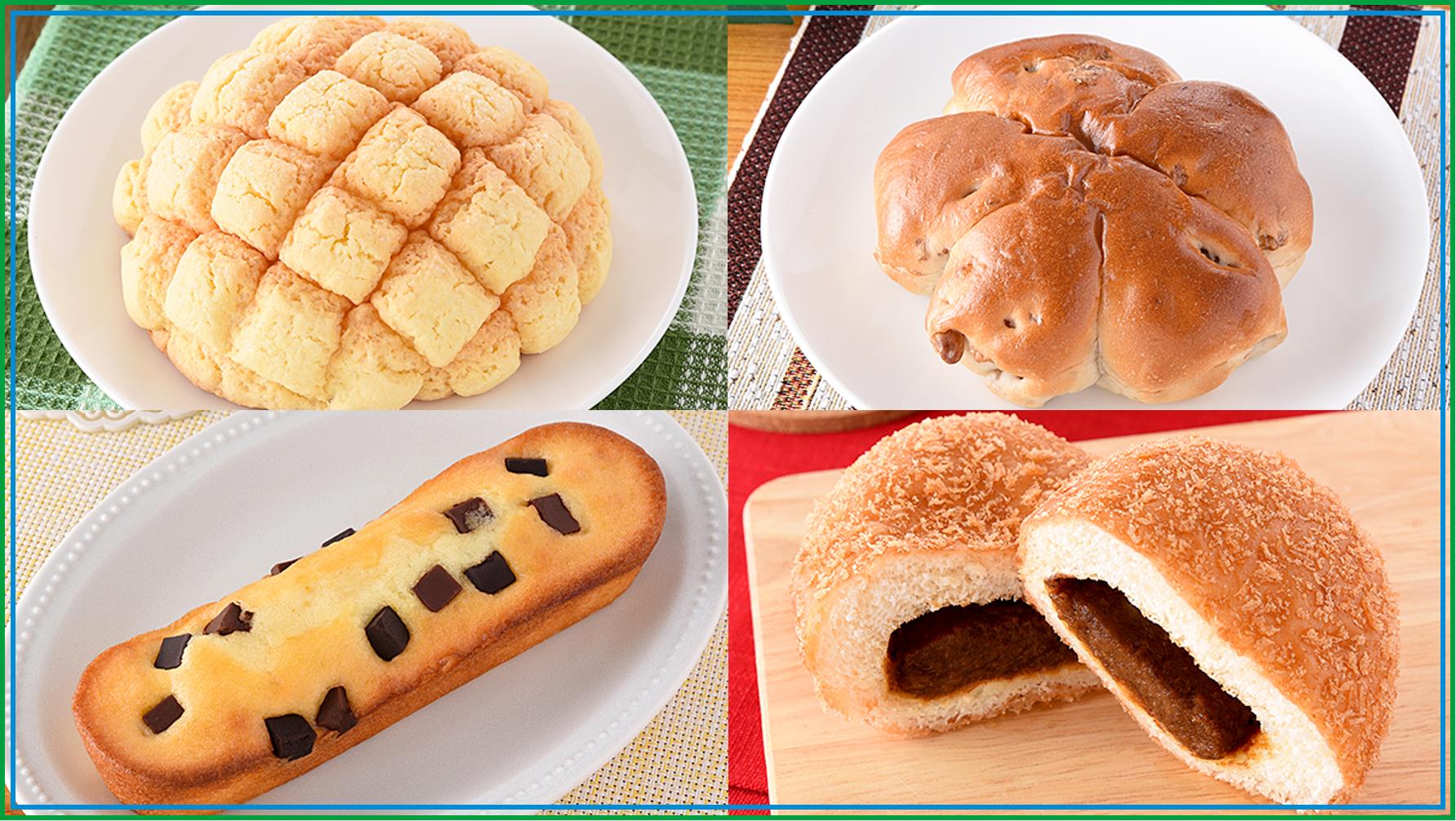 【9月14日更新】ファミマの人気パンおすすめまとめ!新商品から定番パンまで紹介