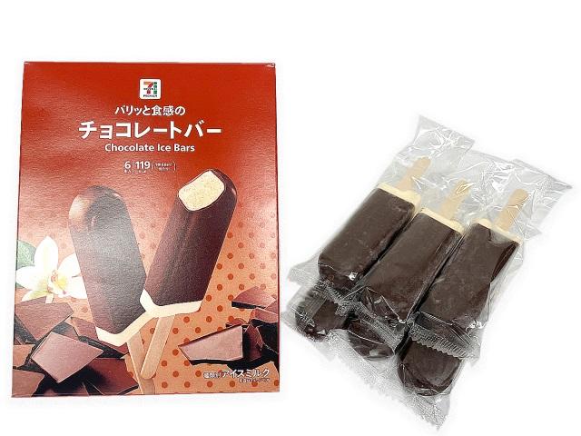 パリッと食感のチョコレートバー