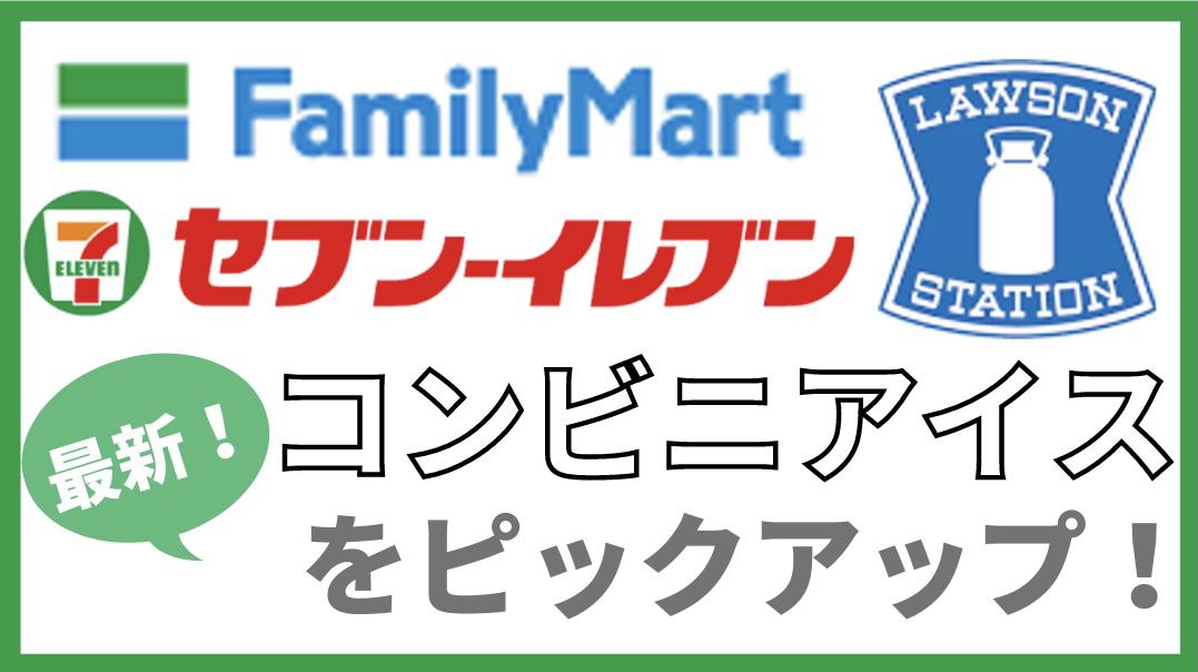 【9/21更新】コンビニの新作おすすめアイスをPICKUP!