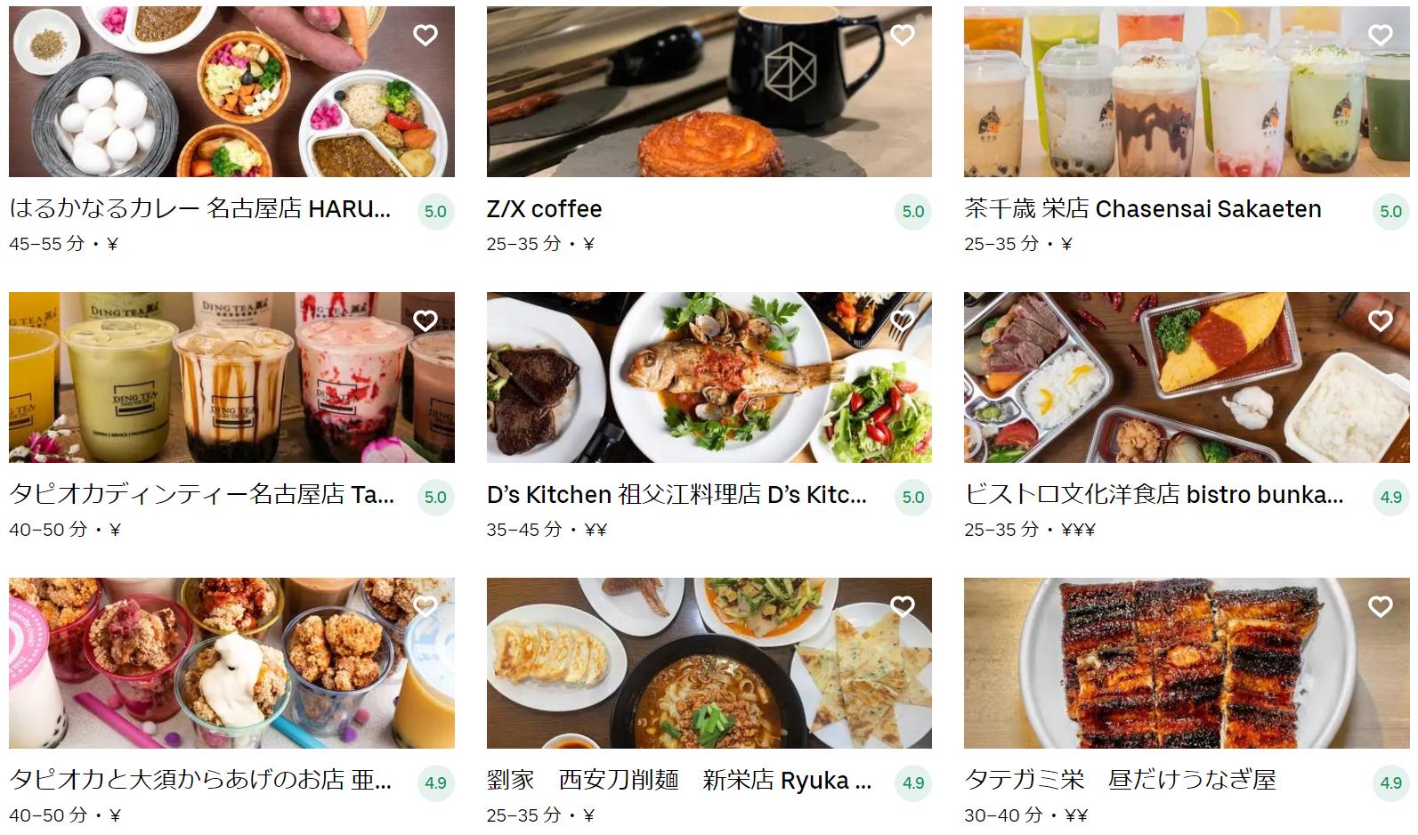 名古屋市東区エリアのおすすめUber Eats(ウーバーイーツ)メニュー