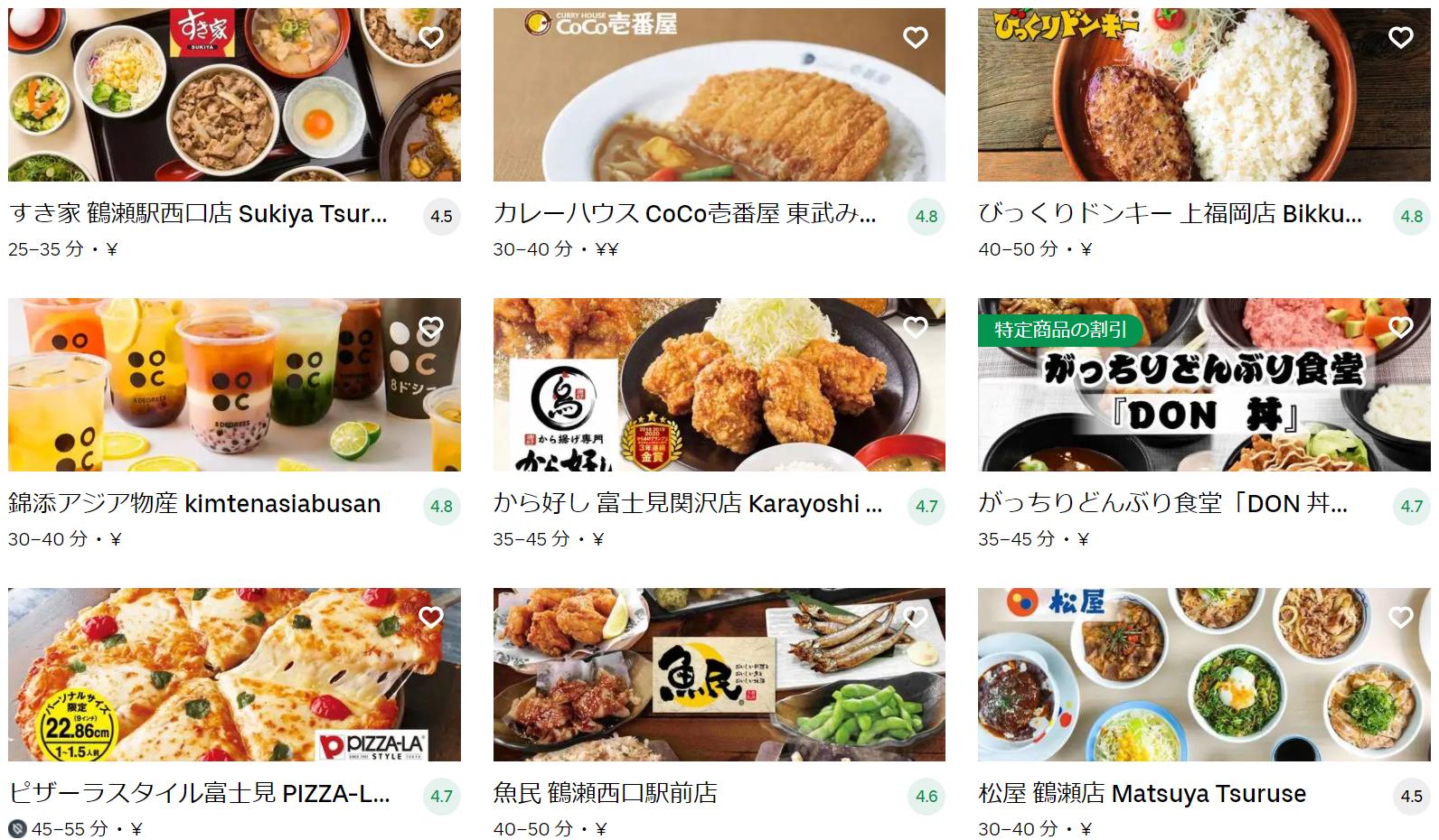 三芳町エリアのおすすめUber Eats(ウーバーイーツ)メニュー