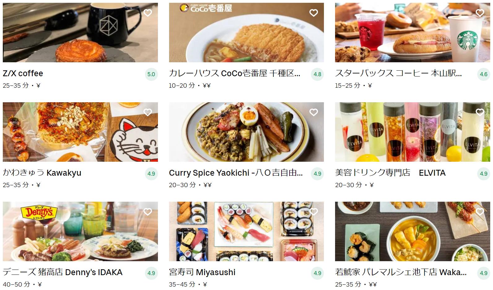 名古屋市千種区エリアのおすすめUber Eats(ウーバーイーツ)メニュー