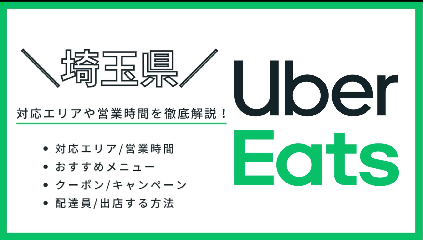 Uber Eats(ウーバーイーツ)埼玉県の配達エリア・料金・メニュー情報【クーポン・配達パートナー登録も】