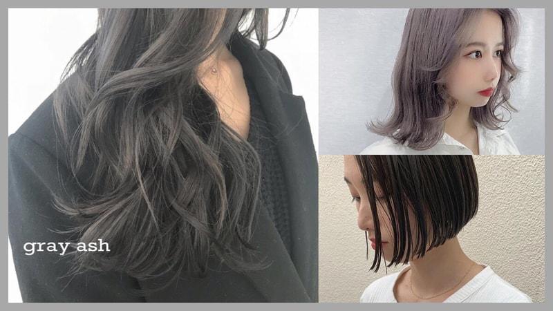 アッシュグレーの髪色は透明感抜群 暗め 明るめ レングス別