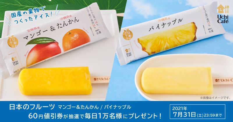 #日本のフルーツアイスで夏を楽しもう ♪ Twitterキャンペーン