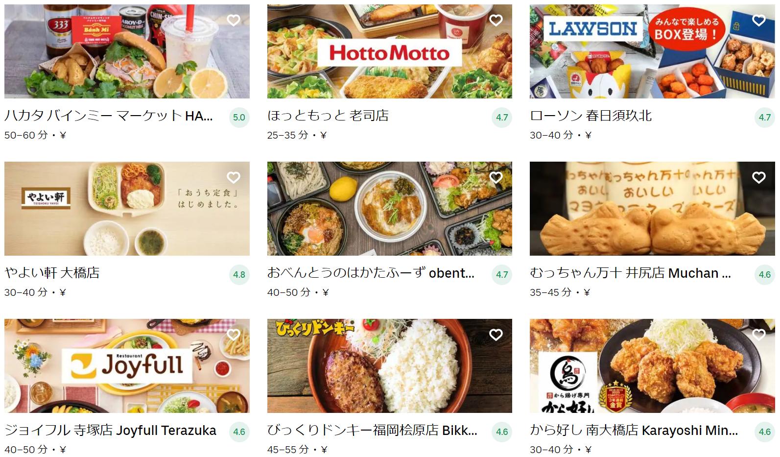 福岡市南区エリアのおすすめUber Eats(ウーバーイーツ)メニュー