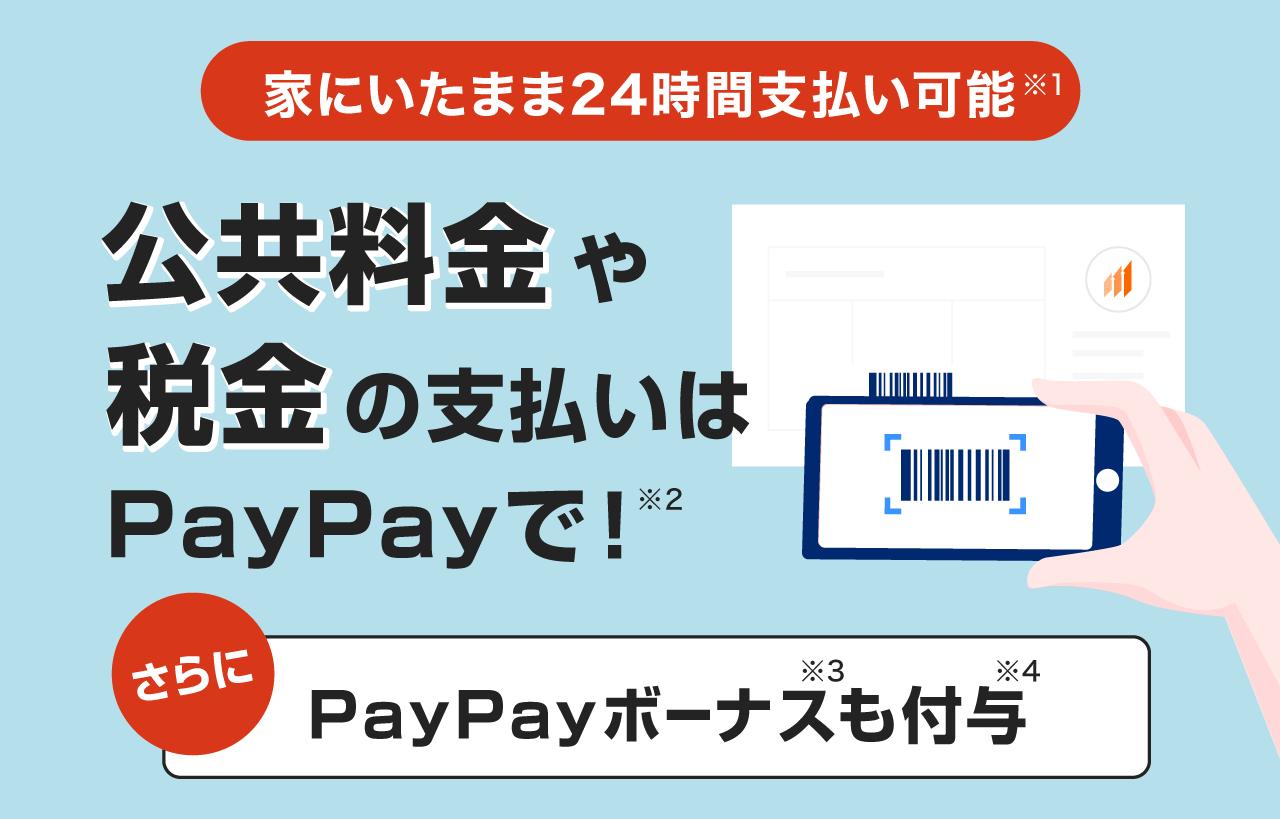 公共料金や税金の支払い