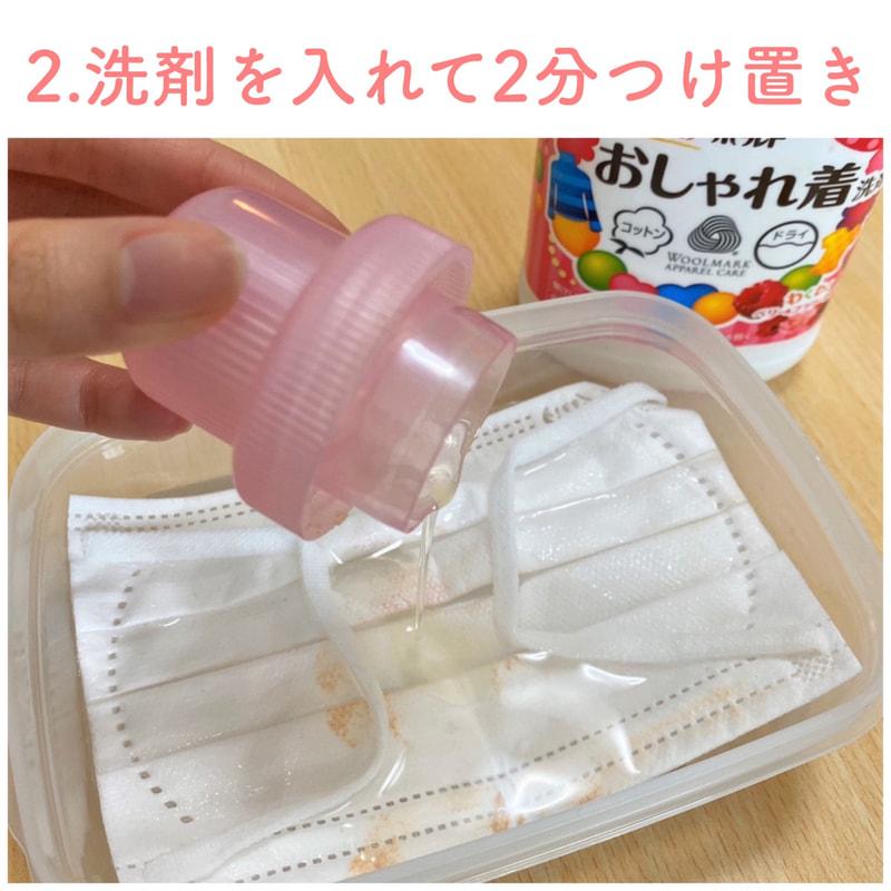 中 性 洗剤 マスク