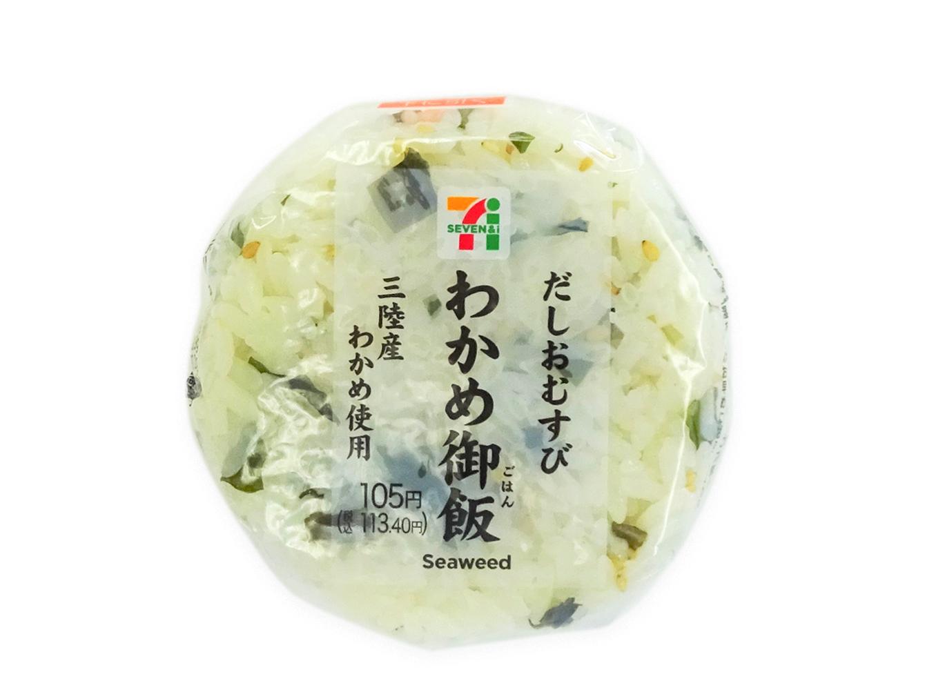 わかめ御飯おむすび(三陸産わかめ使用)