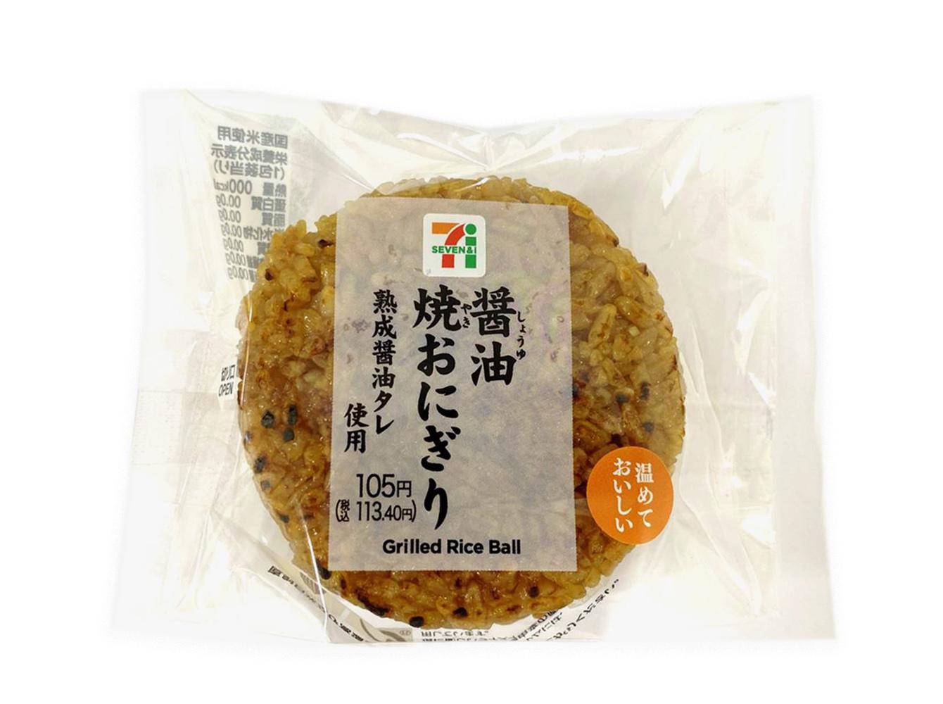 醤油焼おにぎり(熟成醤油タレ)