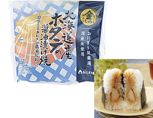 金しゃりおにぎり 北海道産ホタテの醤油漬け焼