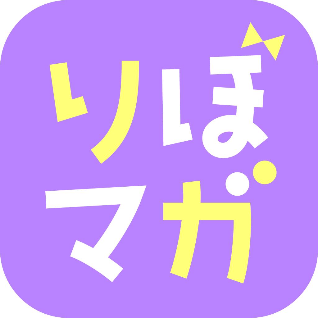 漫画アプリ「コミックりぼマガ」