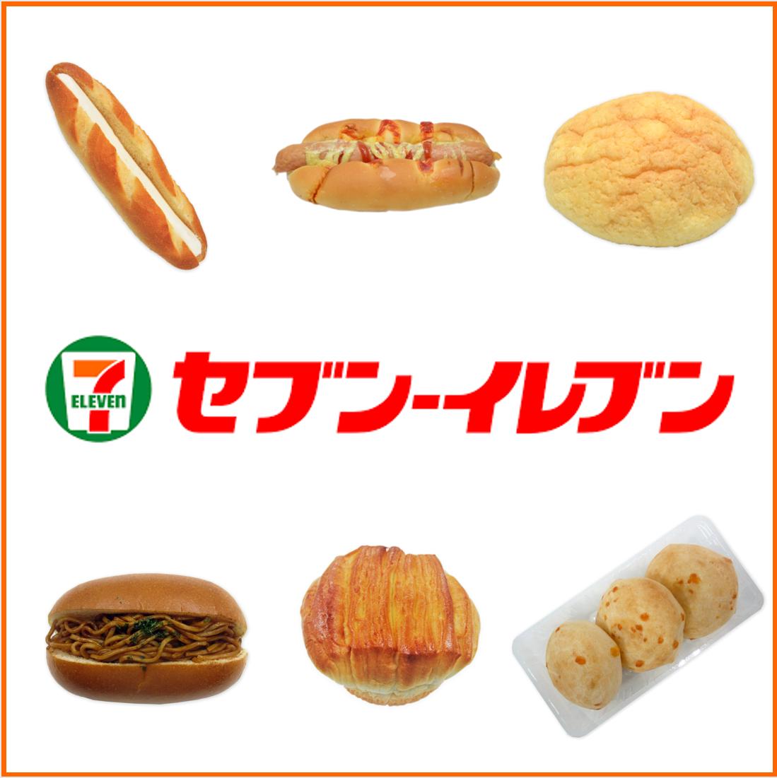 【10月26日更新】セブンイレブンの人気パンおすすめまとめ!新商品から定番パンまで紹介